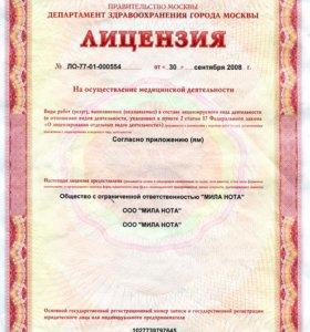 Услуги лицензирования видов деятельности