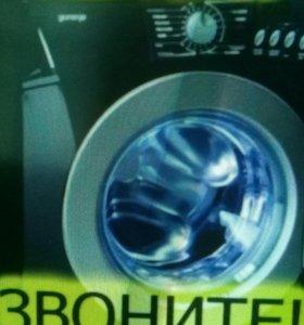 Ремонт стиральных машин на дому-Нижний Тагил