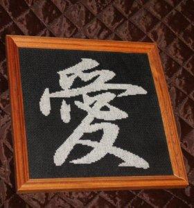Картины вышивка крестом