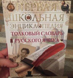 Книги. Первая школьная энциклопедия.