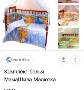 держатель для балдахина и набор бортов в кровать.