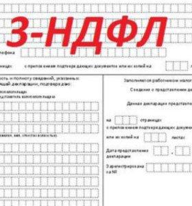Заполню декларацию 3-НДФЛ