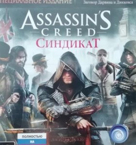 Assassins creed (xbox one)