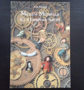 Книга Мадам Мелинда из кухонных часов