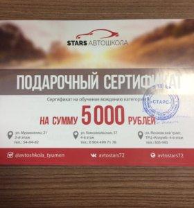 Сертификат на обучение категории В