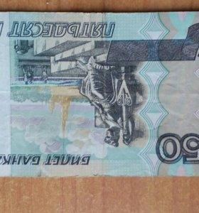 Банкнота 50 рублей(радар)