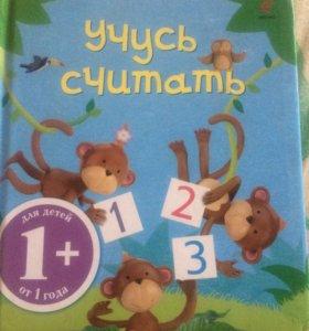 Книга учусь считать
