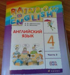 Учебник анг.яз 2часть