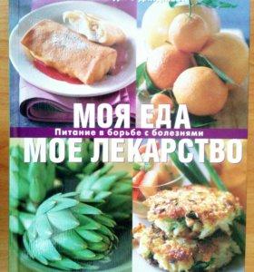 Книга о здоровой и лечебной еде