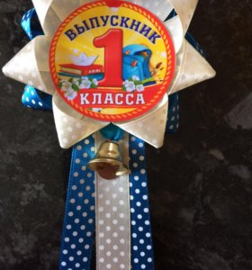 Медаль на выпускной!