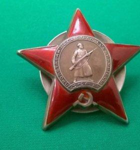 орден красной звезды №1257215 боевой оригинал 1944
