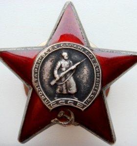 Орден Красной Звезды № 1459033