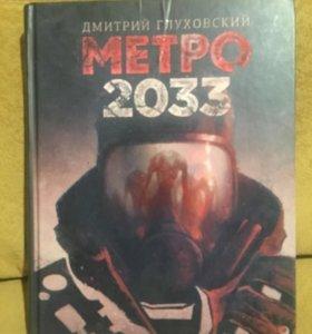 Книга Метро 2033 + 2035