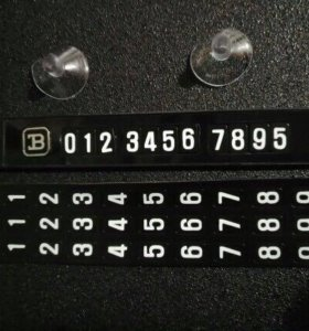 Номер под стекло авто