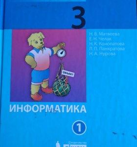 Учебник информатики 3 класс 2 части