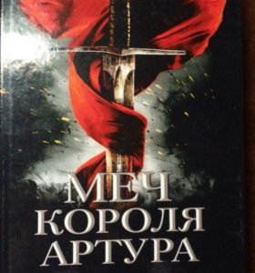 Книга. Меч короля Артура
