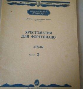 Фортепиано, хрестоматия