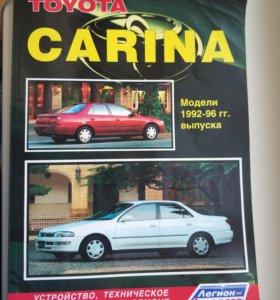 Книга по авто