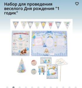 Набор для проведения дня рождения 1 год