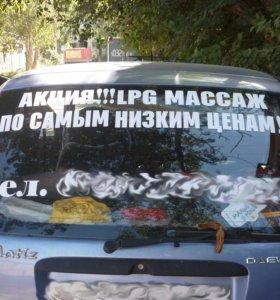 Наклейки, буквы на заднее стекло автомобиля