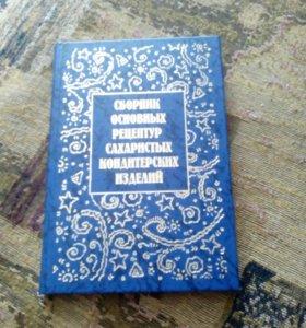 Сборник основных рецептур сахаристых изделий