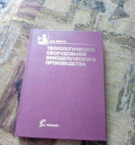 Книга про оборудование винодельного производства