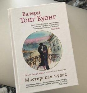 Книга Валери Тонг Куонг «Мастерская чудес»