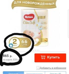 Подгузники huggies elite soft 2 (3-6кг)