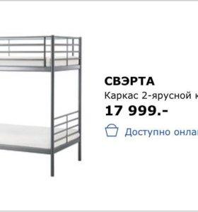 Двухъярусная кровать IKEA