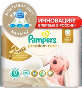 Подгузники Pampers Premium care 0 размер, по 30 шт