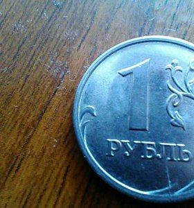 Монеты брак