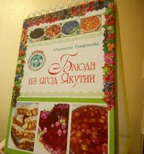 Блюда из ягод Якутии