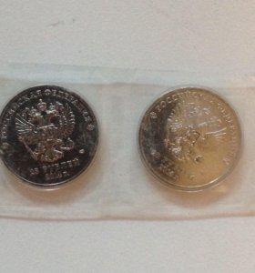 Монеты Сочи 2014г