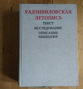 Радзивиловская летопись. Текст. Исследование.