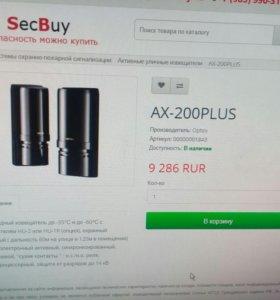 Извещатель AX-200PLUS