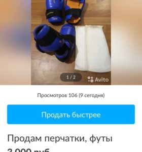 Перчатки, футы