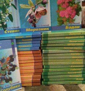 З6 книг. Растения-целители от всех болезней