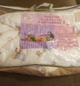 Подушка для будущих и кормящих мам