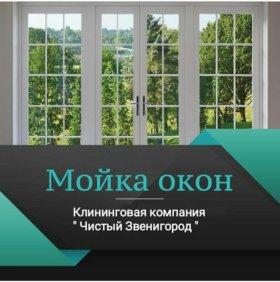 Мойка окон в Звенигороде