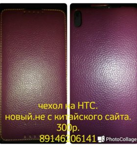 Чехол на телефон HTC