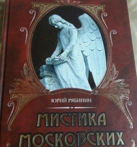 Мистика московских кладбищ Ю.Рябинин