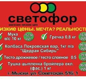 """магазин """"Светофор""""город Мыски ул.Советская 51б/1"""