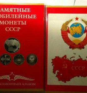 Альбомы для Юбилейки СССР