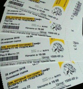 Билеты в театр пушкина
