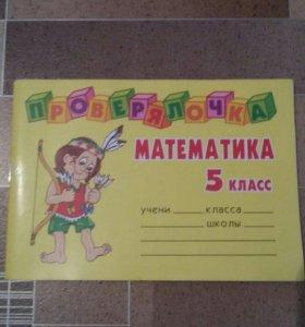 Проверялочка по математике 5 класс