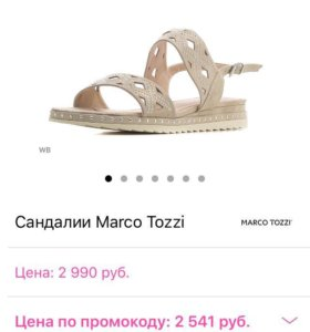 Сандалии Marco Tozzi 41 размер