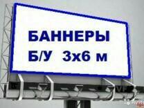Баннеры б/у 3*6метров
