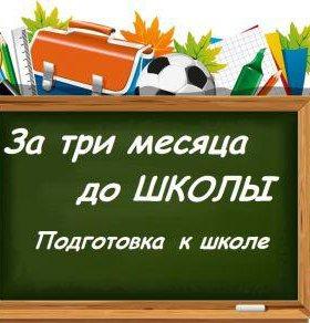 "Подготовка к школе ""За три месяца до школы"""