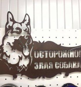 Вывеска Злая Собака