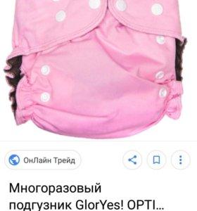 Многоразовый памперс подгузник